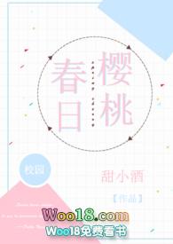 春日樱桃(校园H)