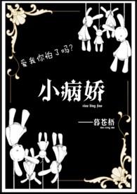 【西幻】小病娇(NP)