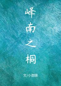 峄南之桐(1V1甜H)