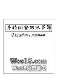 丹特丽安的记事簿(西幻NPH)